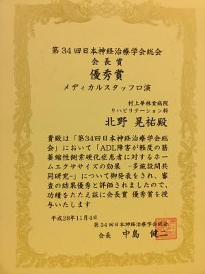 2016.11北野先生(共同研究)