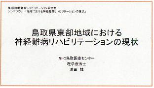 2.澤田先生
