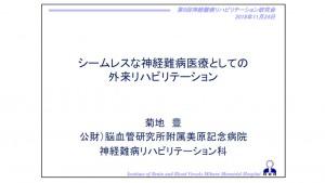 菊地先生表紙