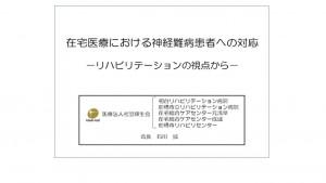 石川先生表紙