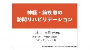 浅川先生表紙