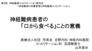 3.山本先生
